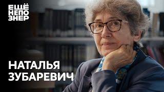 Наталья Зубаревич: «И это наша Родина. И это мы такие» #ещенепознер