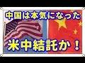 🐶【奥山真司】難民の恐怖で中国は!中国が北に制裁。