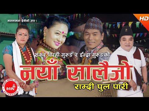 New Nepali Lok Dohori 2074/2017 | Ramdi Pool Pari New Salaijo - Shankar Birahi Gurung & Indra Gurung