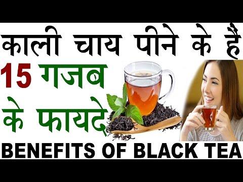 15 Amazing Benefits Of Black Tea In Hindi | काली चाय पीने के हैं हैरान करने वाले 15 फायदे