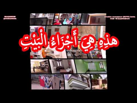 Belajar Kosakata Bahasa Arab Sambil Bernyanyi: BAGIAN BAGIAN RUMAH