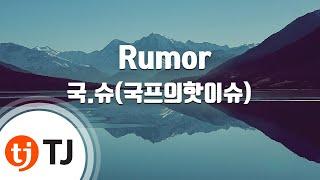 [TJ노래방] Rumor - 국.슈(국프의핫이슈) / TJ Karaoke