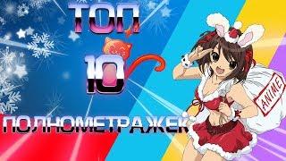 Топ-10 лучших полнометражных аниме по версии AniFun Media!