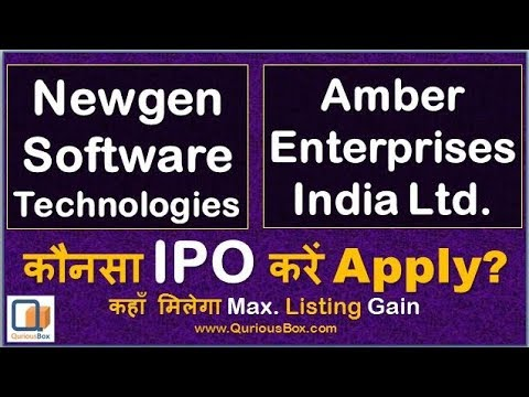 Amber Enterprises Vs Newgen Software IPO Review | Amber Enterprises IPO and Newgen software IPO