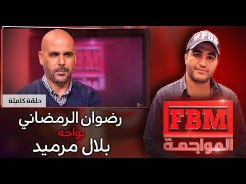 'FBM المواجهة' : رضوان الرمضاني في مواجهة بلال مرميد
