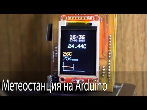 Метеостанция на Arduino
