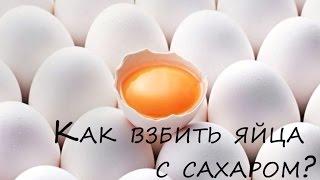 Как взбить яйца с сахаром