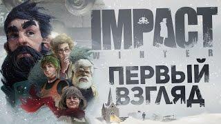 Impact Winter   Глобальное выживание! Impact Winter   Первый взгляд и Обзор