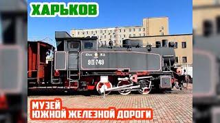 Музей Южной железной дороги   Харьков   Museum of South Railway   Kharkiv