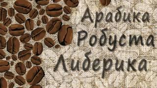 Кофе в зернах!!!!!(, 2015-10-02T07:24:57.000Z)