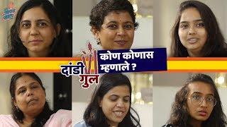 दांडी गुल' Quiz - E04 : Who said it? #VishayKhol
