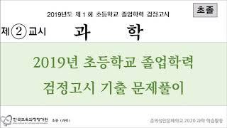 춘의성인문해학교  초등(과학)검정고시(2019)기출 문…
