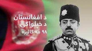 NIMA ROOZ: Afghanistan's Independence Day Discussed