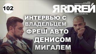 Интервью с владельцем Фреш Авто - Денисом Мигалем
