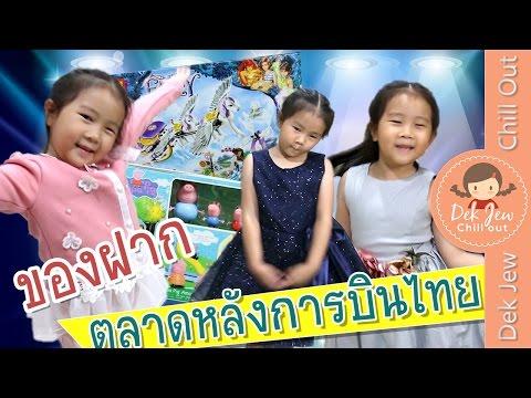 เด็กจิ๋วได้ของฝากจากตลาดหลังการบินไทย ชุดสวยๆ&ของเล่น [N'Prim W318]