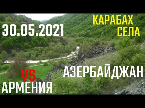 Армения Азербайджан Нагорный Карабах 30.05.2021