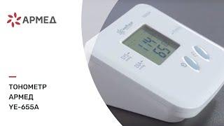Тонометр «Armed» YE-655A(Прибор для измерения артериального давления и частоты пульса электронный (тонометр) «Armed» Мод. YE-655A - это..., 2016-03-11T13:14:34.000Z)