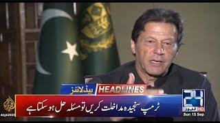News Headlines   9:00am   15 Sep 2019   24 News HD