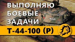 ВЫПОЛНЯЮ БОЕВЫЕ ЗАДАЧИ на Т-44-100 (P)
