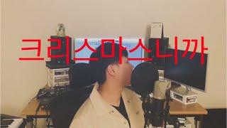 성시경, 박효신, 이석훈, 서인국, Vixx (빅스) - 크리스마스니까 (최열음 Cover)