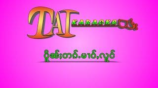 ပိူၼ်ႈတၵ်ႉမၢဝ်ႇလူင်/เปื่นดั้กหม่าวหลง-Tai karaoke