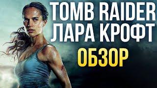Tomb Raider Лара Крофт - Стоило перезапускать Обзор
