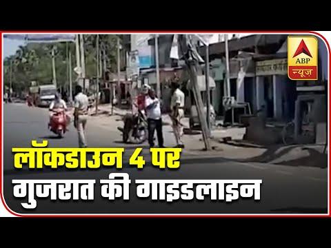 Lockdown 4.0 Guidelines In Gujarat   Ground Report   ABP News