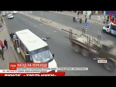 Вантажівка збила дівчину у Житомирі, коли та йшла на пішохідному переході