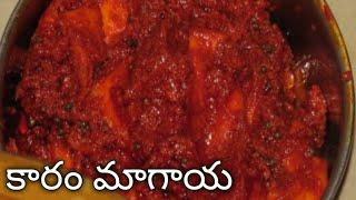 మెంతి మాగాయ (కారం) వివరంగా కొలతలతో / how to prepare menthi maagaaya pickle with full details
