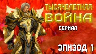 Сериал - Warcraft: Тысячелетняя Война - Эпизод 1 (Alamerd) - Тысяча лет войны