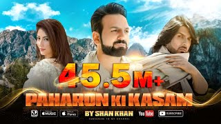 Tum Chalay Aao Paharon Ki Kasam Mp3 Download