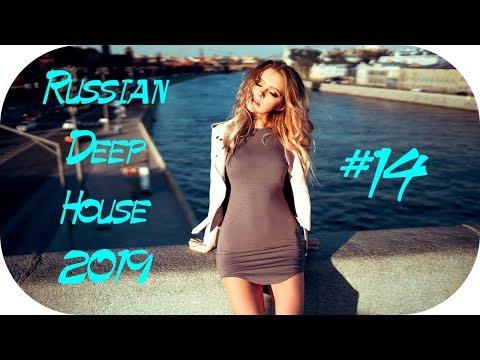 🇷🇺 RUSSIAN DEEP HOUSE 2019 🔊 Русские Песни 2019 14