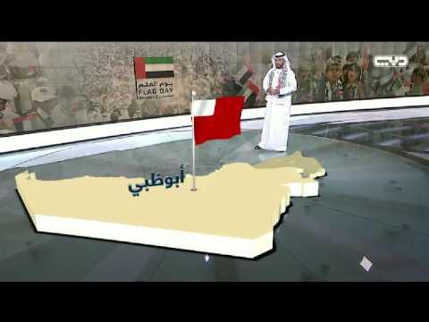أخبار الإمارات – جولة على أعلام الإمارات قبل الاتحاد ...