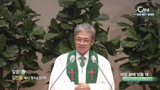 청주금천교회 김진홍 목사 - 벼랑 끝에 섰을 때