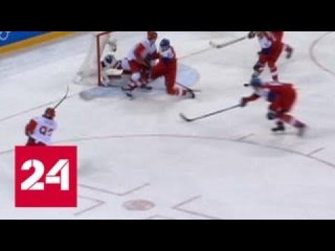 Хоккеисты России победили чехов и вышли в финал Олимпиады // Олимпиада-2018