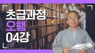 사주명리학 초급과정 오행04강-목(木)