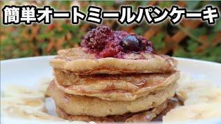 オートミールパンケーキ|Cooking With Momoさんのレシピ書き起こし