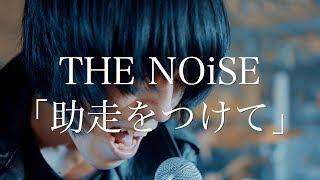 THE NOiSE 【助走をつけて】