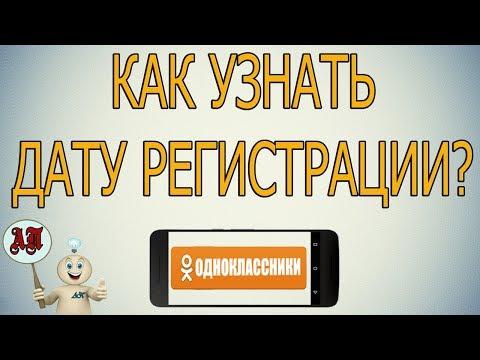 Как узнать дату создания страницы в Одноклассниках с телефона?