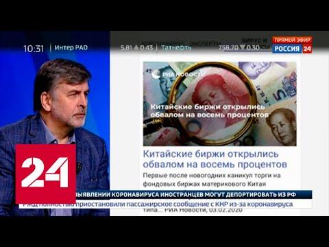 Коронавирус и его последствия: мнения экспертов - Россия 24