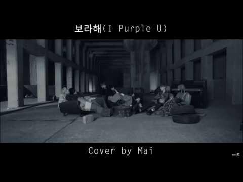 보라해 (I Purple U) Cover by Mai | Song from Army To BTS