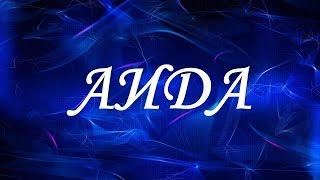 видео Значение имени Аида