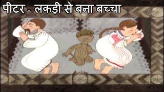 Peter Carved of Wood | पीटर - लकड़ी से बना बच्चा | Folk Tales | Kids Stories In Hindi