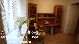 Мельникайте 120 Апартаменты РИКОНЕ студия