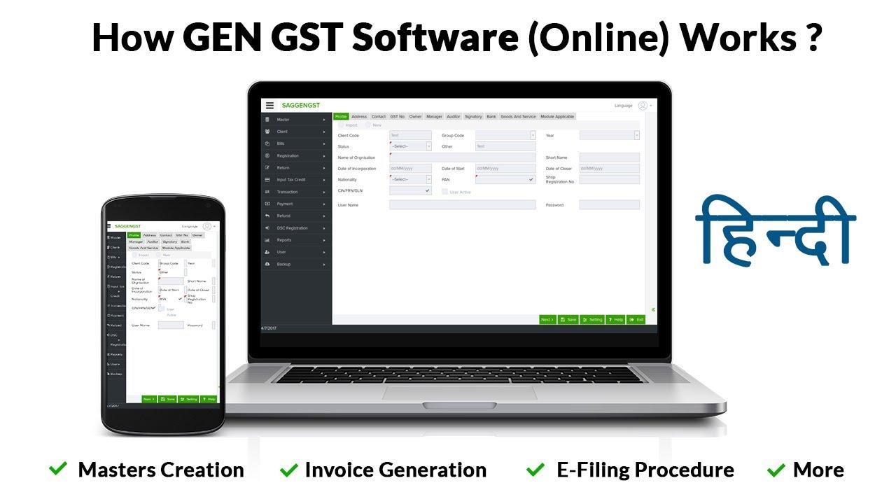 Gen GST Software (Online) Tutorial Video in Hindi - How it Works?