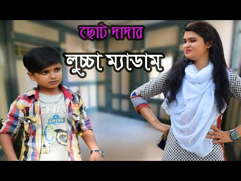 Soto Dadar Luccha Madam | New Bangla Funny Video | ছোট দাদার লুচ্চা ম্যাডাম । FK Music Comedy Video