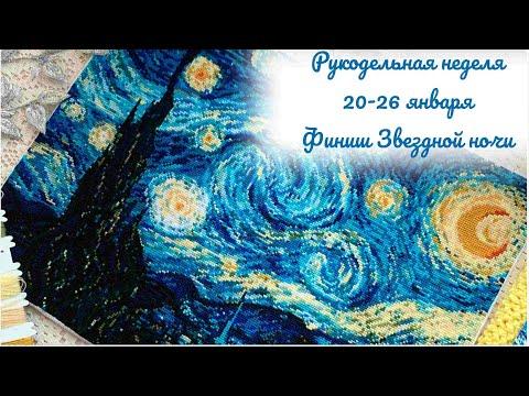 Звездная ночь Ван Гог от Риолис.Финиш.Вышивка крестом