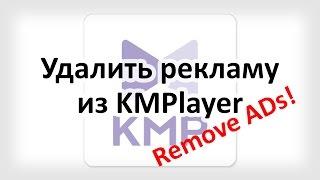 KMPlayer - remove ads. Кмплеер как убрать рекламу.(Где скачать кмплеер, как не ошибиться, что это официальный сайт. Как полностью отключить навсегда рекламу..., 2016-10-18T16:16:32.000Z)