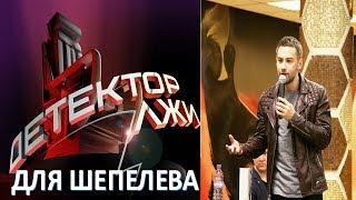 """""""Детектор лжи"""" для Дмитрия Шепелева  (03.06.2017)"""