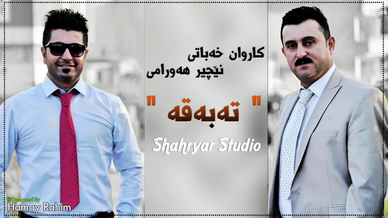 Karwan Xabati w Nciher Hawrami 2016 Arabi w Tabaqa NWE  ( تە بە قەی چەکوشی )